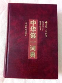 中华第一词典   倪树春    中国社会出版社