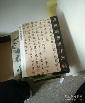 传世经典书法碑帖赵孟頫书道德经