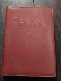 毛主席语录(红塑套..有毛像缺林题页) 64开