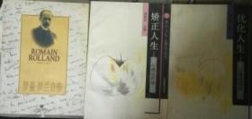 Y054 现代人生心理学丛书:矫正人生-心理治疗学