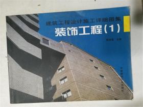 建筑工程设计施工详细图集 装饰工程(1)