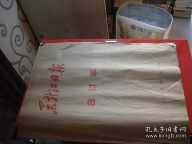 黑龙江日报  合订本   1989   5月