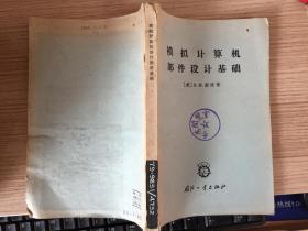 模拟计算机部件设计基础【仅印1940册】
