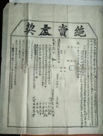 咸丰年间的山阴县绝卖文契,
