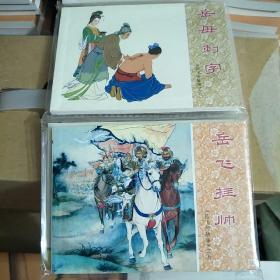 岳飞传故事1(套装共5册)/中国连环画经典故事系列