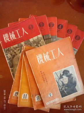 机械工人1951年1-12期(少9和10两期)