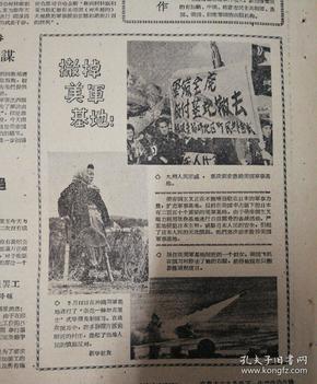 中蒙两国今年互供货协定书签字!不准日本军国主义再度侵略南朝鲜。美帝统治下南朝鲜农村。1962年2月26日《大公报》