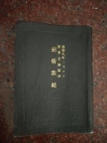 剑术教范 昭和九年1934年 陆军省检阅济 军令陆第三号 册子10.5×7.8Cm 附展开页八张