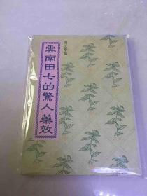 云南田七的惊人药效