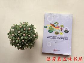 孔网孤本:开在露珠里的小花  【作者顾红干签名本】