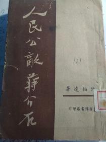 人民公敌蒋介石 (冀鲁豫书店1948.4初版)