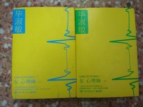 女心理师 全2册(2本合售)