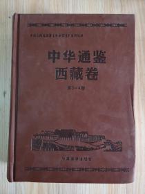 中华通鉴 西藏卷 第3~4卷