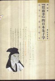 """""""似而非""""的日本朱子学:林罗山思想研究"""