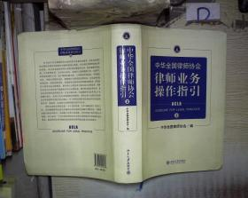 中华全国律师协会律师业务操作指引② 。、。、