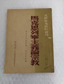 马克思列宁主义论宗教(1952年初版)