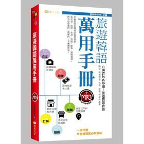 旅游韓語萬用手冊(48K附MP3)