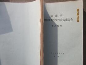 云南省体育卫生学术论文报告会 论文选编