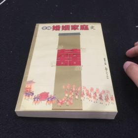 中国婚姻家庭史