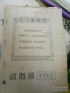 战胜报2019-07-24
