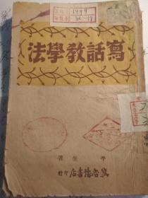 写话教学法 (冀鲁豫书店1947.10初版)
