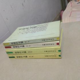 张爱玲文集 1-4册全