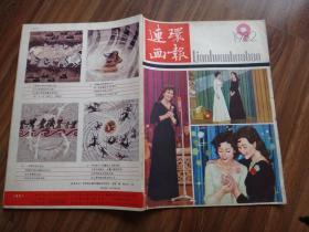 连环画报 1982年第9期