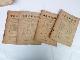 中华新医学报 (1952年第2卷2,3,4,5期)