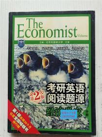 考研英语阅读题源经济学家分册(第2版) 北京外国语大学 江涛  主编 石油工业出版社 9787502174637