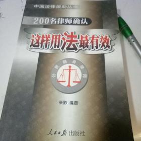 200名律师确认 这样用法最有效【人民日报出版社】