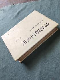 马克思主义史(第一卷)马克思主义的形成和奠基【精装本 仅印5500册】