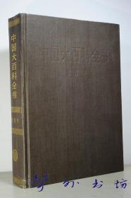 中国大百科全书:考古学(大16开精装乙种本)中国大百科全书出版社1992年1版3印