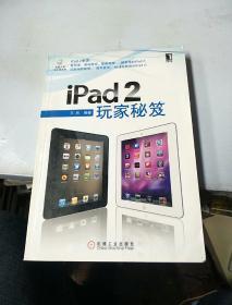 iPad 2玩家秘笈