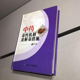 Traditional Chinese Medicine Toxicity Mechanism and Detoxification Measures [Hardcover] [One edition and one print 9 Pins-95 Pins + + + Genuine Genuine Spot Natural Old Real Photo Shoot See Order