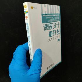 课程设计与开发:CDOS学习手册(包快递)