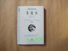 阅读1+1工程:茶花女
