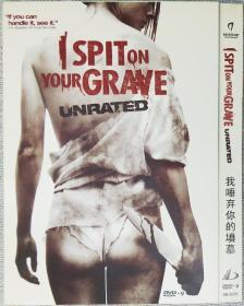 DVD 我唾弃你的坟墓