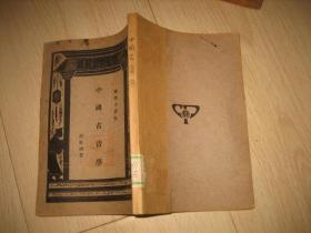 中国古音学(民国22年版)馆藏