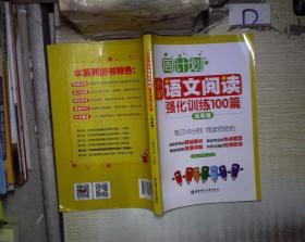 周计划:小学语文阅读强化训练100篇(五年级)