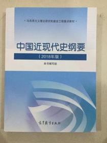 中国近代史纲要 2 018版