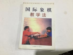 国际象棋教学法------国际象棋经典丛书 ...... 1印........