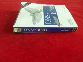 DNS与BIND