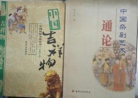 Y036 中国民俗文化丛书:中国吉祥物(大量插图)