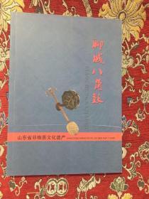 山东省非物质文化遗产 聊城八角鼓