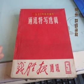 1970年中央报刊通讯特写选辑(战胜报通讯,5)