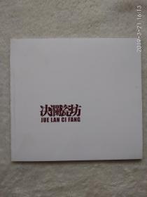 决澜瓷坊 (当代中国名家瓷画)