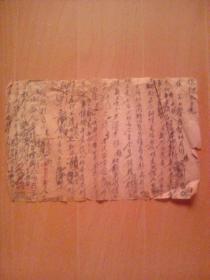 """民囯二十三年因灾害借粮无法如期偿还本息写给同房亲情""""俊仰兄""""的信"""