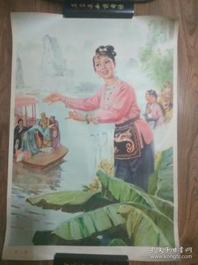 年画4   刘三姐  两开