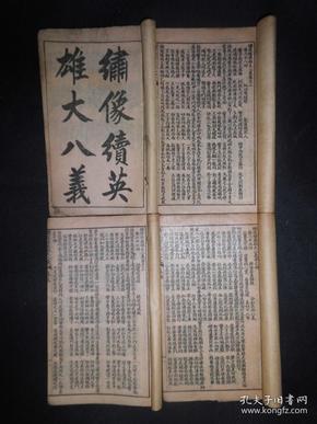 """清代或是民国石印少见小说""""大八义""""(估计是小八义的续集)一套四本全,"""