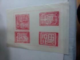 著名篆刻家中宣部教授陈高钦篆刻作品   家  福  寿  中国特色社会主义